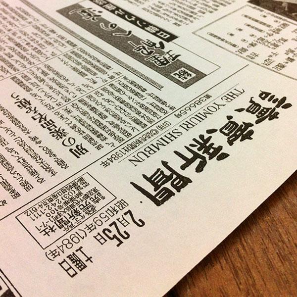 140227_muratani.jpg