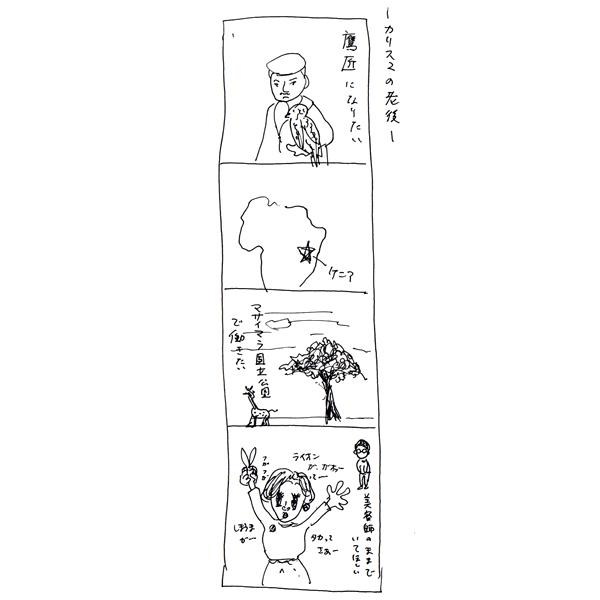 【さとしの観察日誌】カリスマの老後