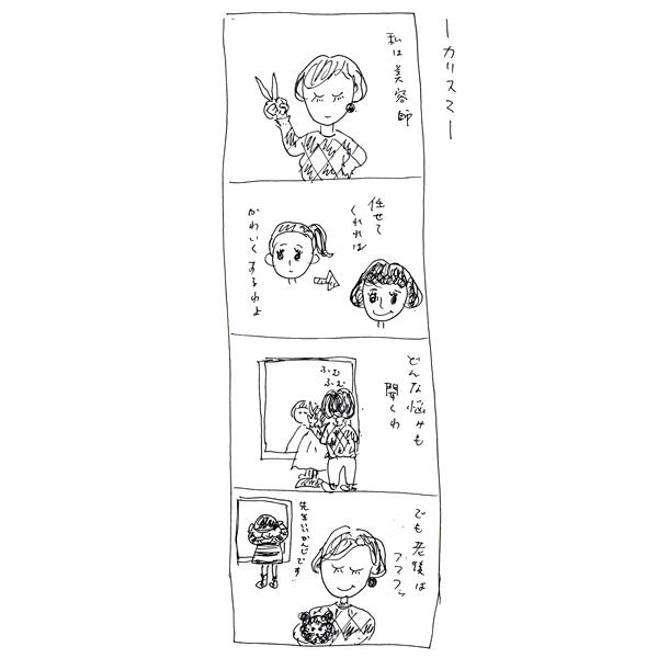 【さとしの観察日誌】カリスマ
