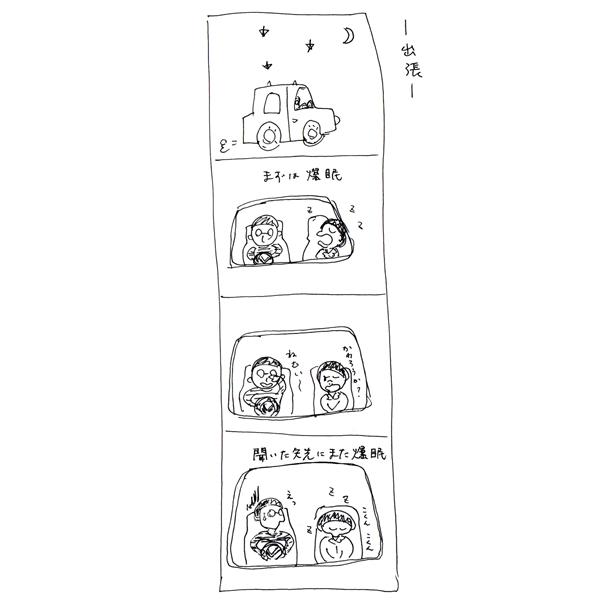 【さとしの観察日誌】出張