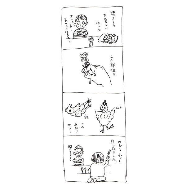 【さとしの観察日誌】焼き鳥