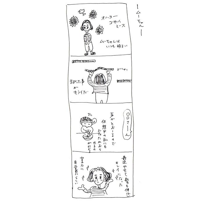 【さとしの観察日誌】むーちゃん