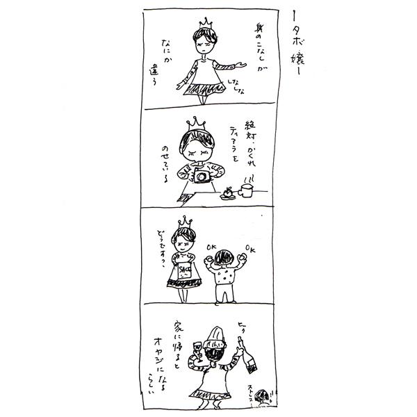 【さとしの観察日誌】タボ嬢
