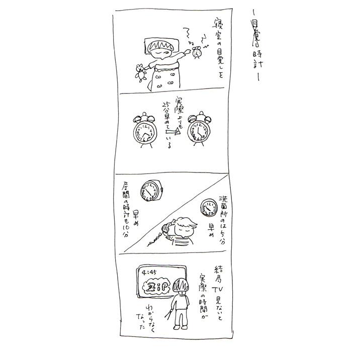 【さとしの観察日誌】時計