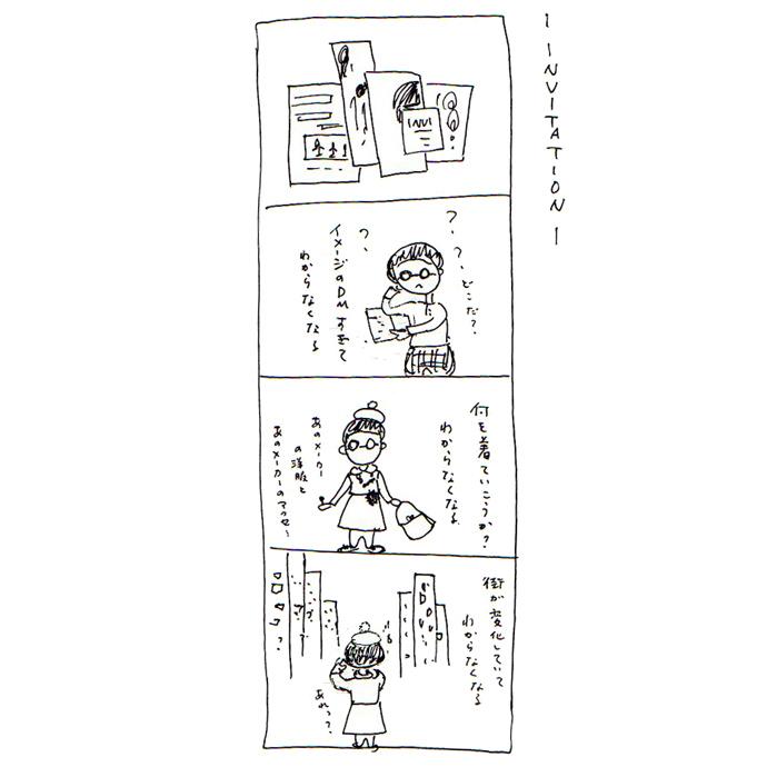 【さとしの観察日誌】INVITATION