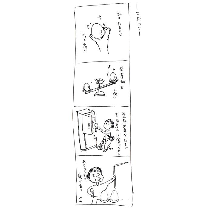 【さとしの観察日誌】こだわり