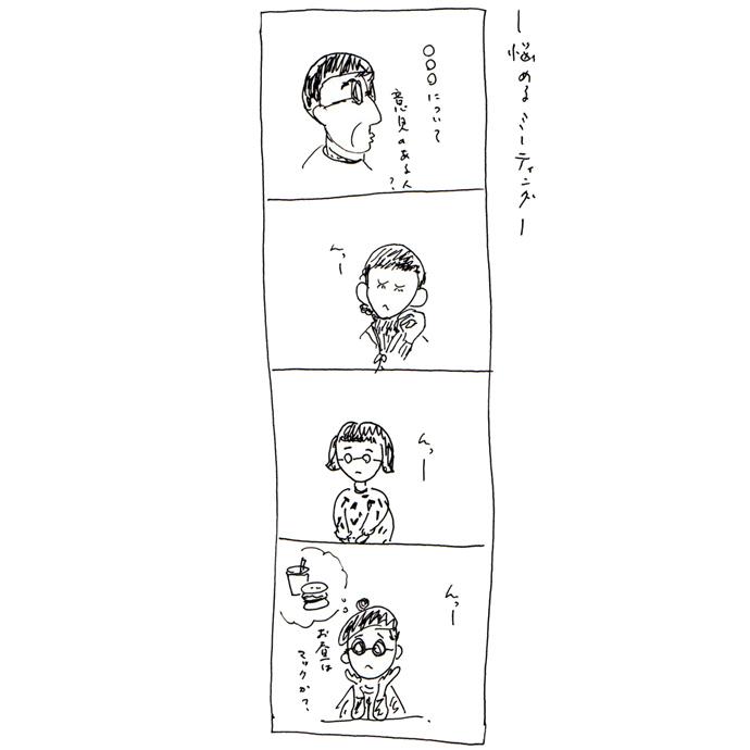 【さとしの観察日誌】悩めるミーティング