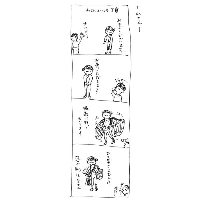 【さとしの観察日誌】山さん