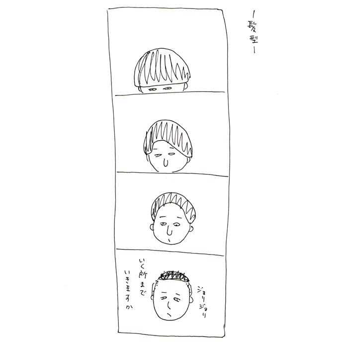 【さとしの観察日誌】髪型
