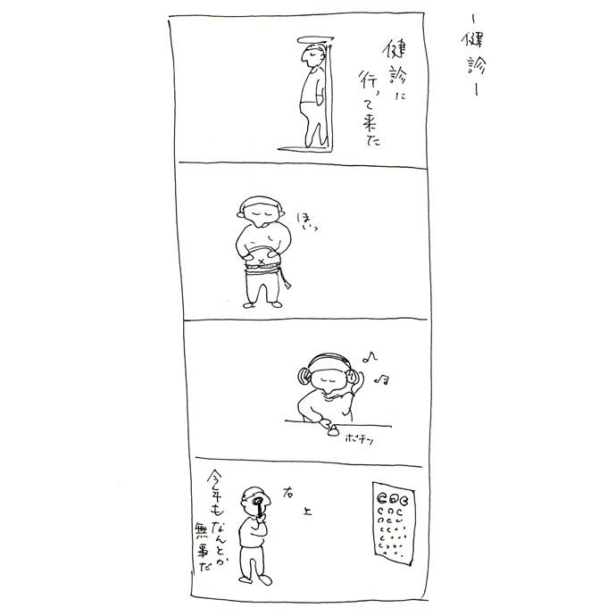 【さとしの観察日誌】健診