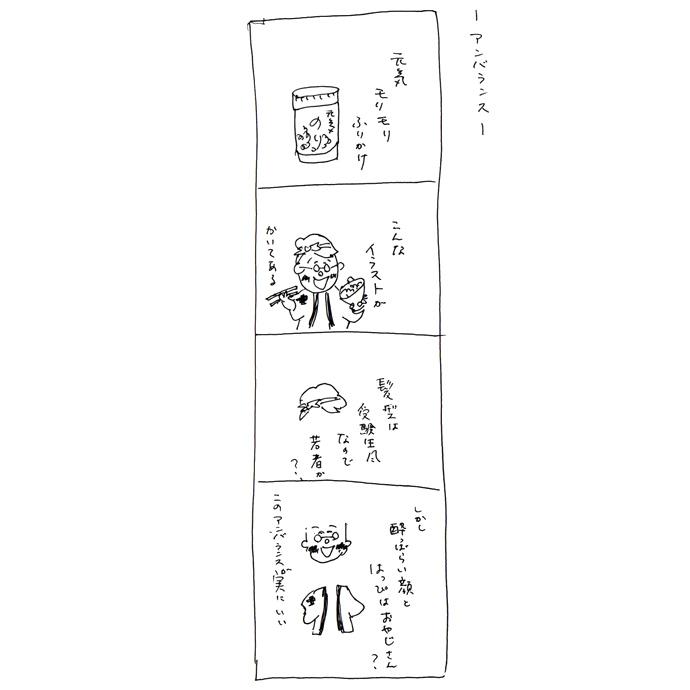 【さとしの観察日誌】アンバランス
