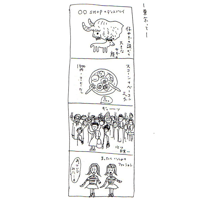 【さとしの観察日誌】東京って