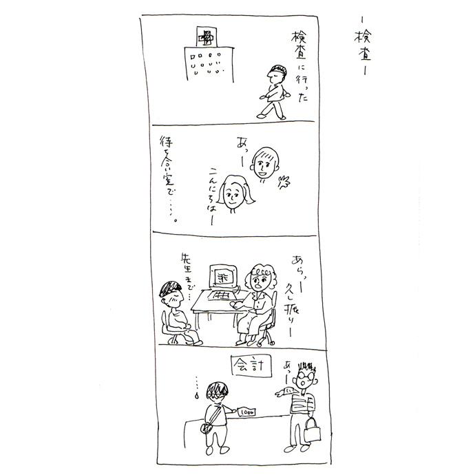 【さとしの観察日誌】検査