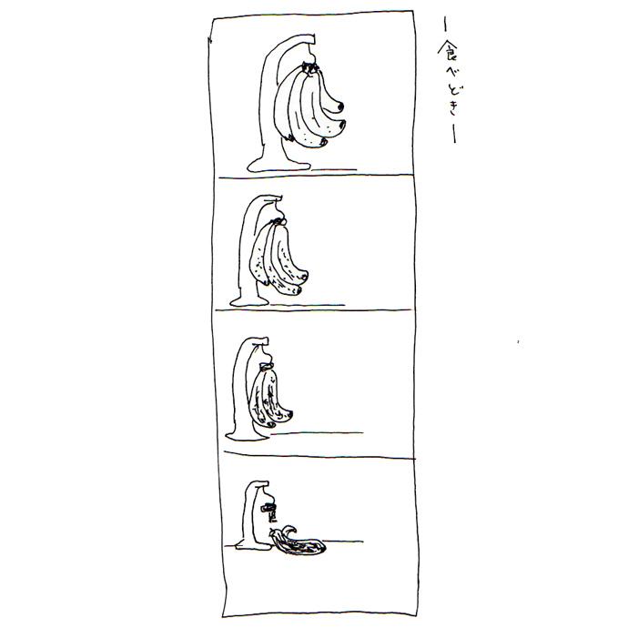 【さとしの観察日誌】食べどき