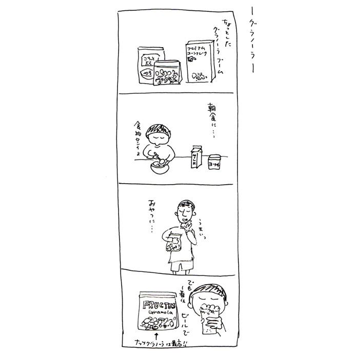 【さとしの観察日誌】グラノーラ
