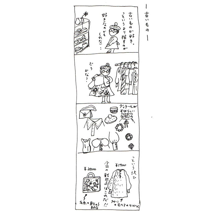 【さとしの観察日誌】古いもの