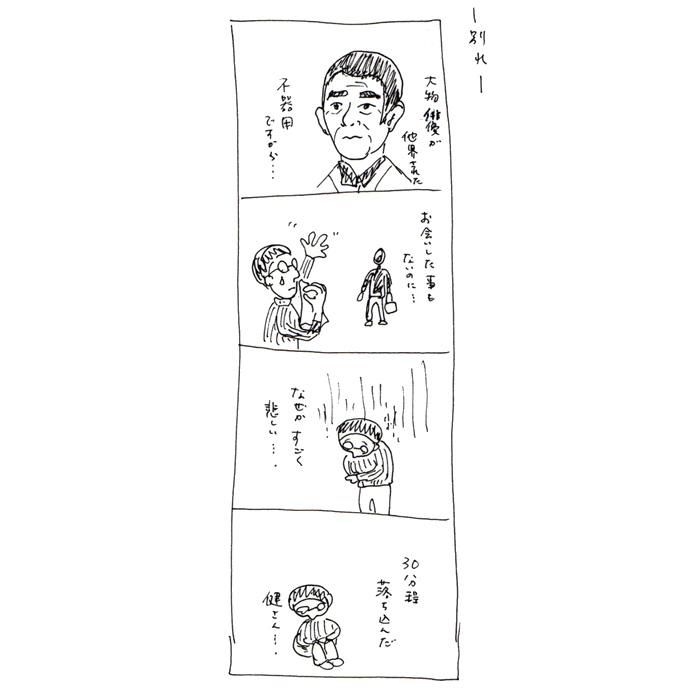 【さとしの観察日誌】別れ