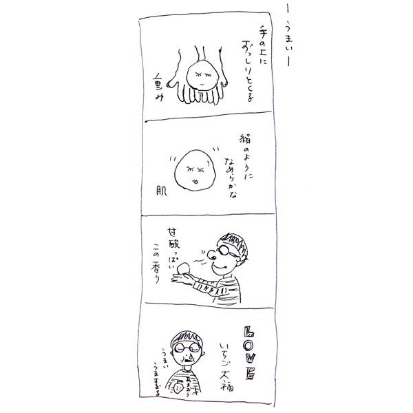 【さとしの観察日誌】うまい