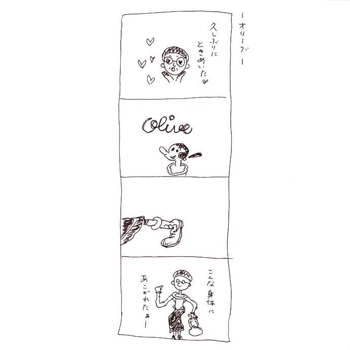 【さとしの観察日誌】オリーブ