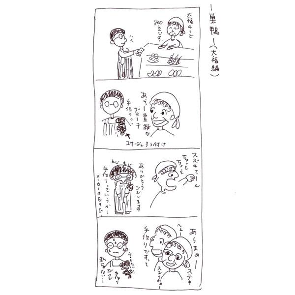 【さとしの観察日誌】巣鴨(大福編)