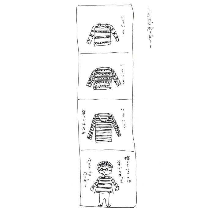 yonkoma1.jpg