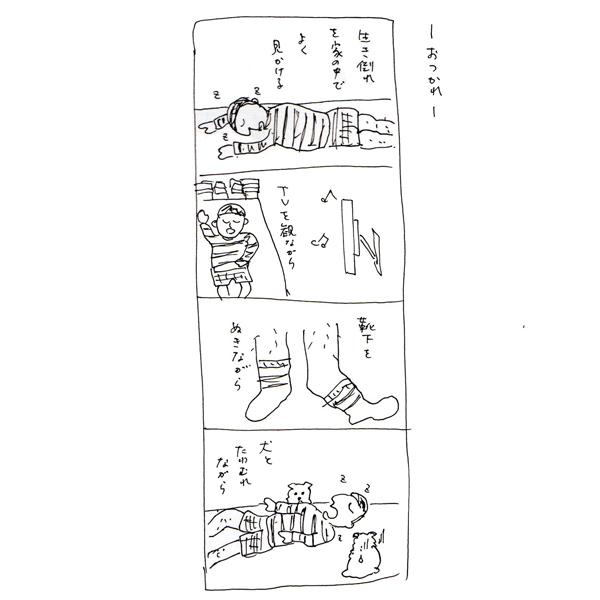 yonkoma13.jpg