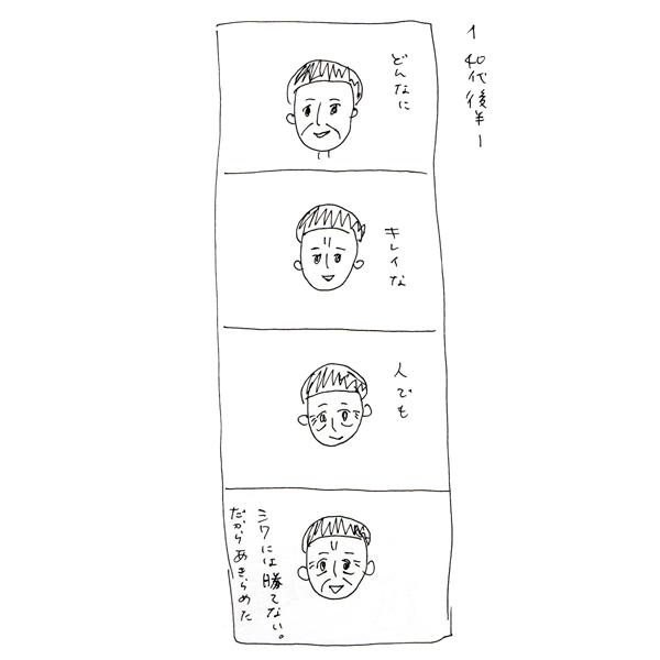 yonkoma16.jpg