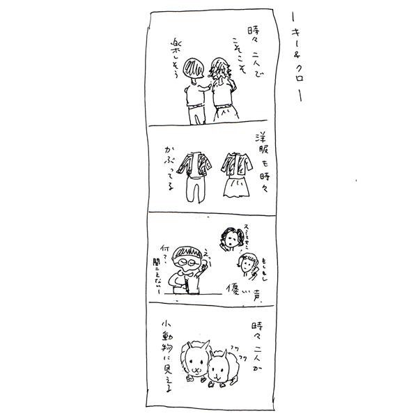 yonkoma17.jpg