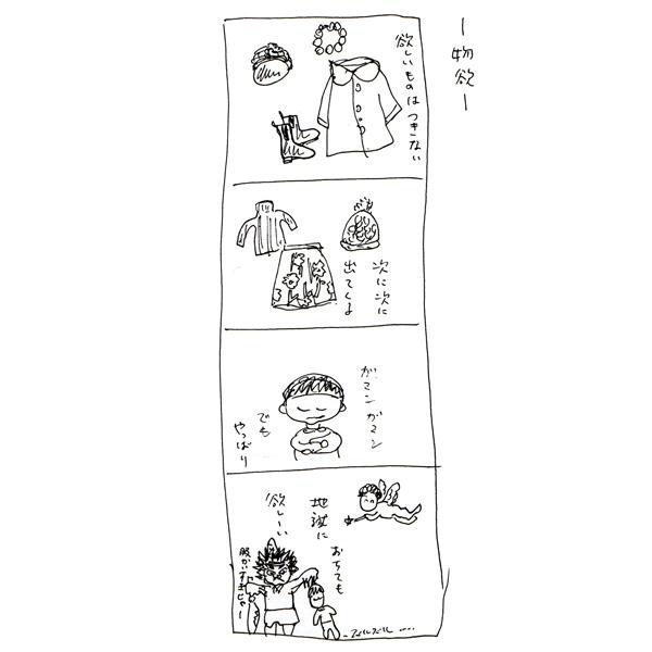 yonkoma19.jpg