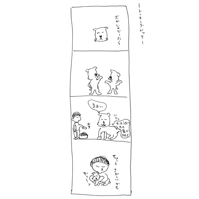 yonkoma20.jpg