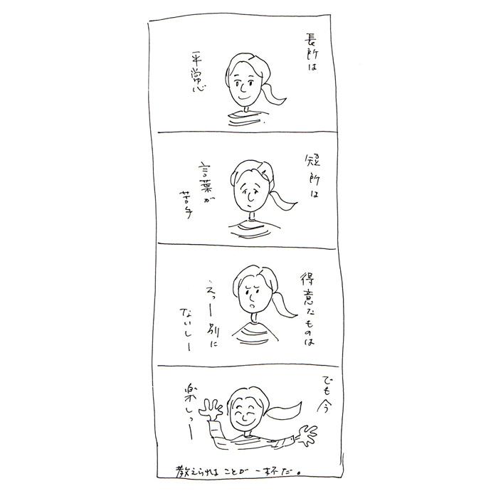 yonkoma22.jpg