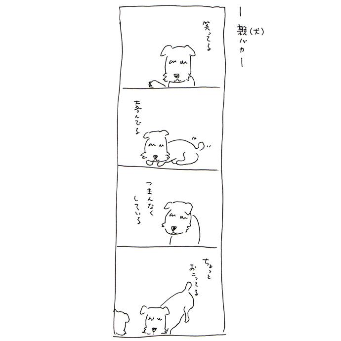 yonkoma30.jpg