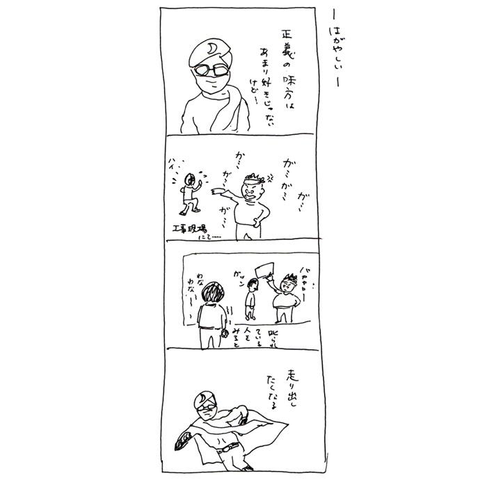 yonkoma37.jpg
