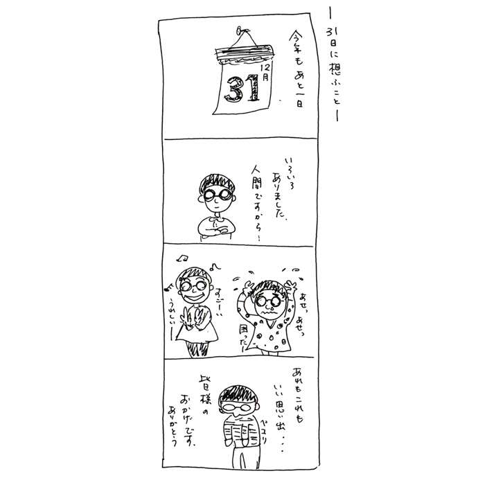 yonkoma38.jpg