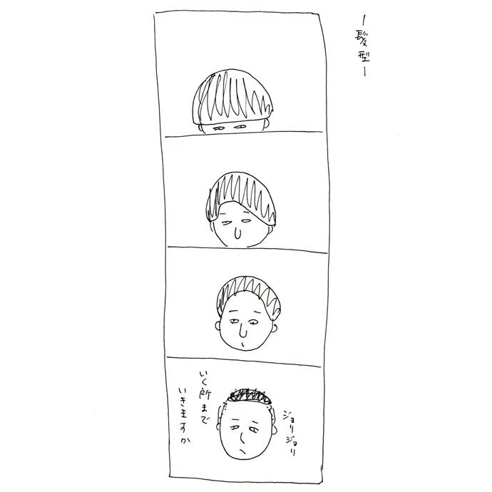 yonkoma4.jpg