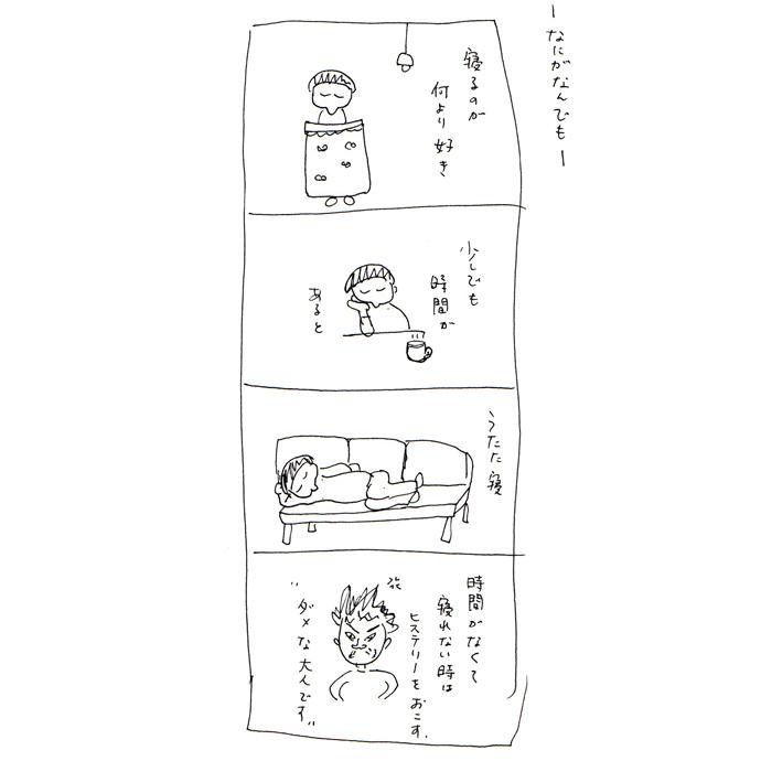 yonkoma6.jpg