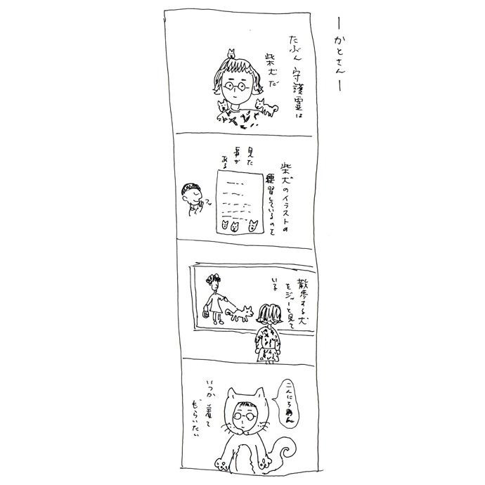 yonkoma7.jpg