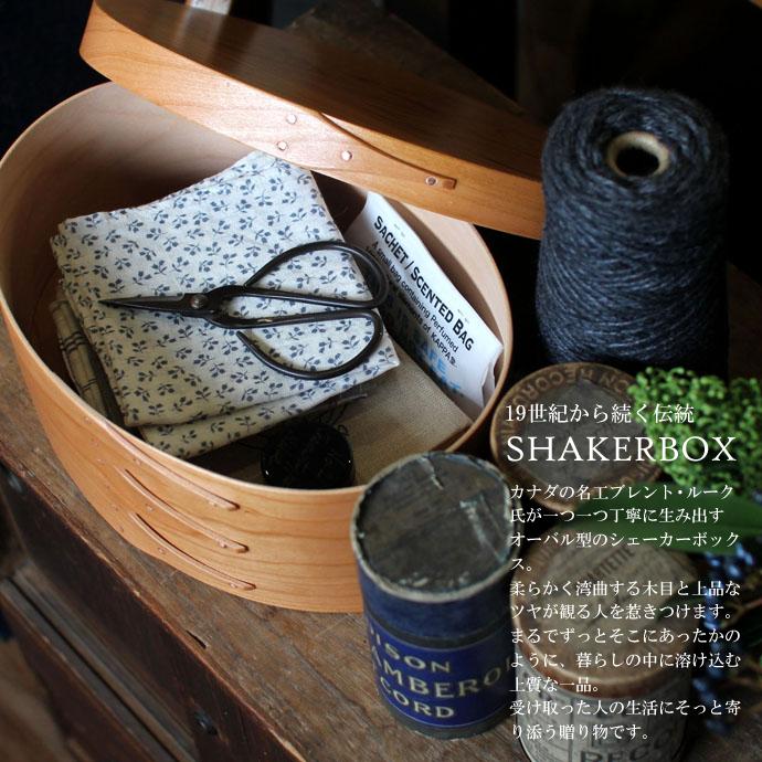SHAKERBOX(シェーカーボックス)