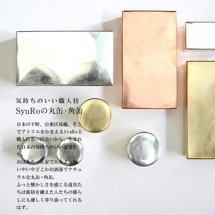 syuroの丸缶・角缶